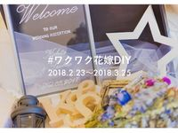【Brides UP!】DIYアイテム写真の投稿イベント「#ワクワク花嫁DIY」結果発表!
