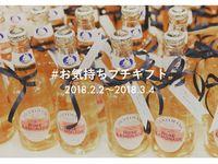 【Brides UP!】プチギフト写真の投稿イベント「#お気持ちプチギフト」結果発表!