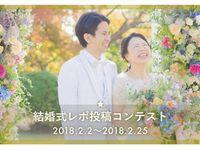 【Brides UP!】結婚式レポ投稿コンテスト February 2018・結果発表!
