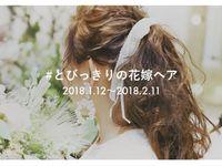 【Brides UP!】花嫁の髪型写真の投稿イベント「#とびっきりの花嫁ヘア」がスタート♪