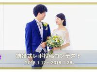 【Brides UP!】結婚式レポ投稿コンテスト January 2018・結果発表!