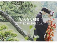 【Brides UP!】和装写真の投稿イベント「#はんなり和装」結果発表!
