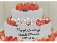 【Brides UP!】ウェディングケーキ写真の投稿イベント「#幸せのウェディングケーキ」結果発表!