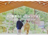 【Brides UP!】ロケーション写真の投稿イベント「#ご機嫌ロケーションフォト」がスタート♪