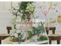 【Brides UP! 】投稿イベント「#ワクワク花嫁DIY」結果発表!