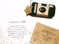 結婚式でちびっこカメラマンが活躍!今話題の「写ルンです」のカバーをDIY♪