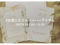 【Brides UP! 】投稿イベント「#お気に入りのペーパーアイテム」結果発表!