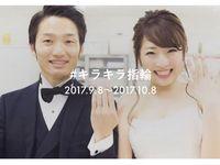 【Brides UP!】指輪写真の投稿イベント「#キラキラ指輪」がスタート♪