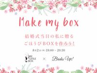 【イベントレポ】Brides UP!×MY LITTEL BOX「オリジナルマイボックスを作ろう♪」