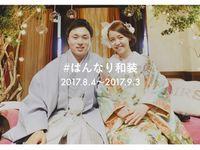 【Brides UP! 】投稿イベント「#はんなり和装」結果発表!
