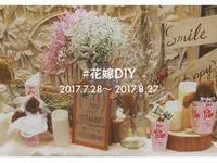 【Brides UP! 】投稿イベント「#花嫁DIY」結果発表!