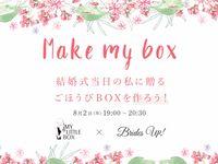 Brides UP!×MY LITTLE BOX 花嫁イベント「オリジナルマイボックスを作ろう♪」