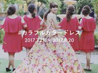 【Brides UP! 】投稿イベント「#カラフルカラードレス」結果発表!