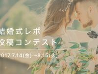 【Brides UP!】 第2回結婚式レポ投稿コンテスト・参加者大募集♪