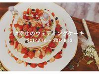 【Brides UP!】ウェディングケーキ写真投稿イベント「#幸せのウェディングケーキ」がスタート♪