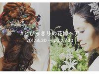 \7/30まで!/Brides UP! 投稿イベント「#とびっきりの花嫁ヘア」開催中♪