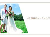 【Brides UP!】ロケーションフォト写真投稿イベント「#ご機嫌ロケーションフォト」がスタート♪