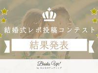 【Brides UP!】「第2回 結婚式レポ投稿コンテスト」結果発表!