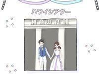 【フォトアイデア】ハワイウェディング♪撮っておきたい王道スポット