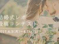 【期間終了】Brides UP! 結婚式レポ投稿コンテスト・参加者大募集♪