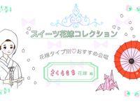 【花コレ】花嫁タイプ別おすすめ結婚式場 おしとやかな大和撫子・さくらもち花嫁編
