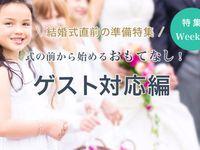 【結婚式直前準備特集】式の前から始めるおもてなし!ゲスト対応編