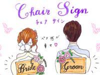 【ときめきトレンド】Vol.15 新郎新婦のペア感が嬉しい♪グラスドレス&チェアサイン