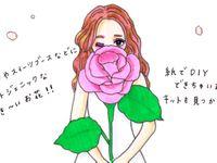【ときめきトレンド】Vol.14 普通じゃもう物足りない!違いの出るお花アイテム