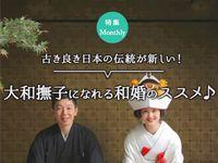 古き良き日本の伝統が新しい!大和撫子になれる和婚のススメ♪