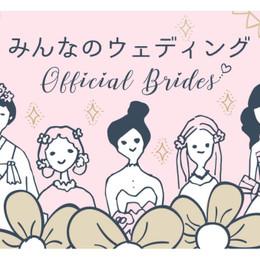 \みんなのウェディングオフィシャルブライズ第1期生/プレ花嫁さんのプロフィールをご紹介!