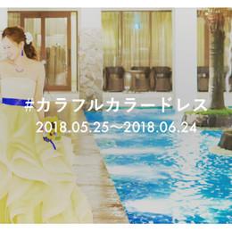 【Brides UP!】カラードレス写真の投稿イベント「#カラフルカラードレス」がスタート♪
