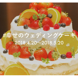 【Brides UP!】ウェディングケーキ写真の投稿イベント「#幸せのウェディングケーキ」がスタート