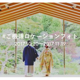 【Brides UP! 】投稿イベント「#ご機嫌ロケーションフォト」結果発表!