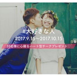 【Brides UP! 】投稿イベント「#大好きな人」結果発表!