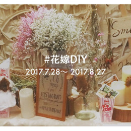 【Brides UP!】DIYアイテム写真投稿イベント「#花嫁DIY」がスタート♪