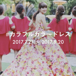【Brides UP!】カラードレス写真投稿イベント「#カラフルカラードレス」がスタート♪