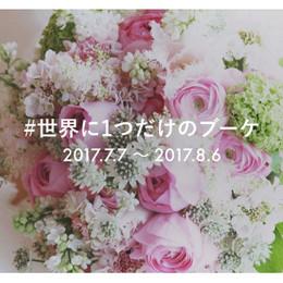 【Brides UP! 】投稿イベント「#世界に1つだけのブーケ」結果発表!