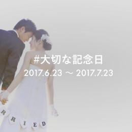 【Brides UP! 】投稿イベント「#大切な記念日」結果発表!