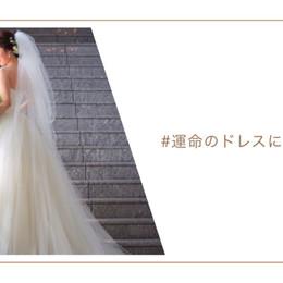 \5/31まで!/Brides UP! 投稿イベント開催中♪