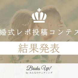 \結果発表/第1回Brides UP!結婚式レポコンテスト♪
