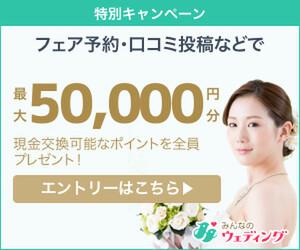フェア予約と口コミ投稿で、合計50,000円分のポイント(現金交換可)がもらえる!