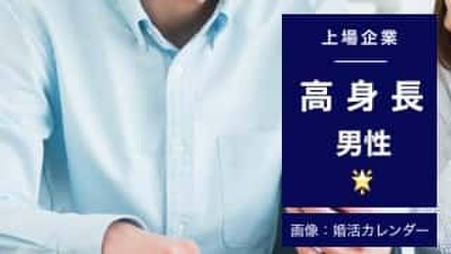 公務員or高身長 in盛岡 開催日時:1月21日(日) 14:00~16:30