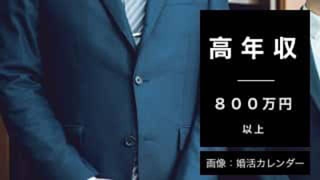 《1,000万円以上》or《大卒&年収800万以上の男性》