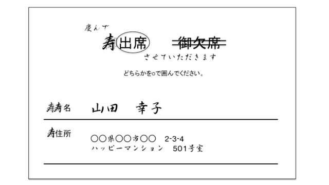 結婚式招待状の返信マナーや返信文例