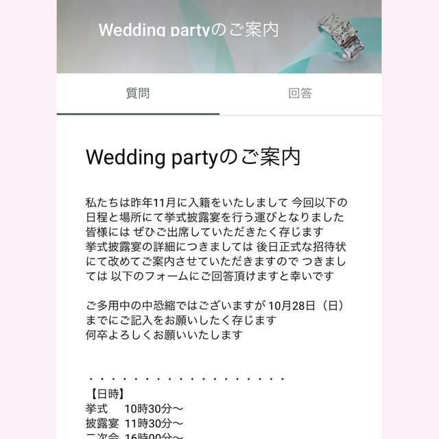 Googleフォーム》で作る結婚式の招待状!ゲストの出欠や住所の