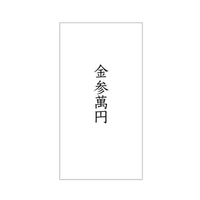 結婚式のご祝儀袋|表書き・中袋の書き方から金額やふくさの
