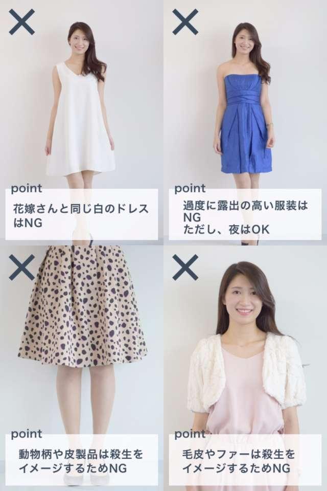 NGのドレス・ワンピース