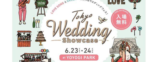 ウェディングのトレンドまるっと体験♪ Tokyo Wedding showcase@YOYOGIPARK開催