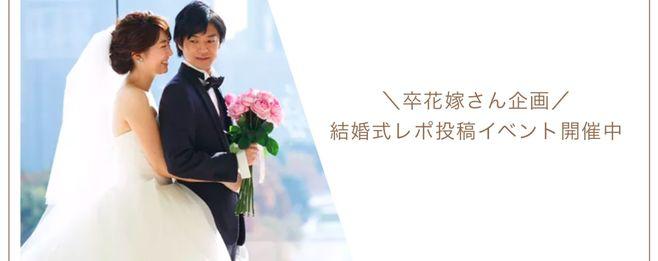 \5/31まで!/【卒花嫁さん企画】Brides UP! 結婚式レポ投稿イベント開催中♪