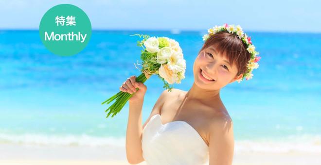 \夏が来た!/Happy Summer Wedding